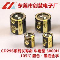 创慧长寿命铝电解电容器330UF 50V 10*16 5000H/8000H/10000H 黑底金字