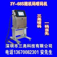三尧牌SY-A400手持式喷码机_在线油墨_小字符喷码机_用于生产日期打码