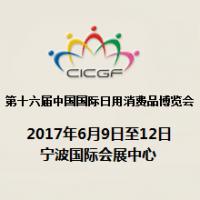 """2017第十六届中国国际日用消费品博览会(简称""""消博会"""")"""