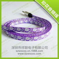 复古印花面条线 3.5mm对录线 车载aux音频线 颜色丰富