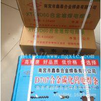 供应FW--2102合金焊条 FW--2102耐磨焊条 FW--2102堆焊焊条