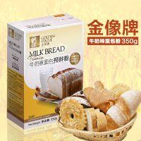 金像牛奶面包预拌粉350克 [511228] 18盒/箱