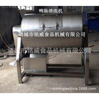 上海全新开发鸭肠清洗机,鸭肠清洗机厂家