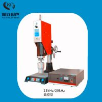 中山毅立超声波20K标准超声波塑焊机YL-2615 塑料对焊