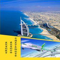 阿联酋迪拜专线/快递专线包清关包税包派送空运快递香港直飞