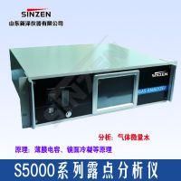 S5000在线露点仪产品简介以及应用领域