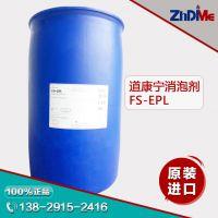 道康宁EPL消泡剂 进口乳胶消泡剂