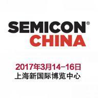 2017国际半导体设备、材料、制造和服务展览暨研讨会(SEMICON China 2017)