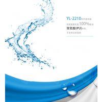 YL-P1210双组份室温固化胶黏剂100%固含聚氨酯树脂用于硬灯条点光源等