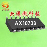 音频主控IC AX1073B/AX2053B 建荣16脚MP3蓝牙方案单解码芯片方案