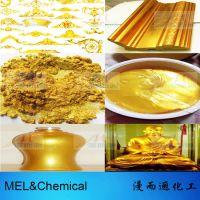 供应涂料油漆用高亮度黄金粉 漫而逦MK系列高亮黄金粉批发