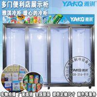 中山雅淇保鲜柜、超市冷藏冷冻展示柜