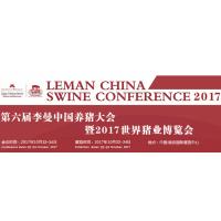 2017年第六届李曼中国养猪大会暨2017世界猪业博览会