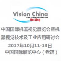 2017第十四届中国国际机器视觉展览会暨机器视觉技术及工业应用研讨会(Vision China 2017)