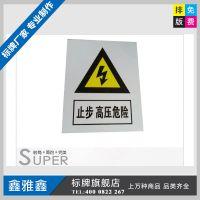 质保质量保证铝发光牌国家电网公司300*420mm警示牌电力线路牌