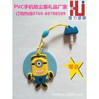 爆款手机防尘塞塑胶 小黄人双面PVC防尘塞 PVC手机挂件厂家订制