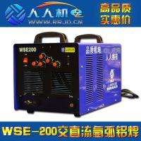 人人机电WSE-200铝焊机220V单相交直流两用氩弧焊机焊铝合金专用