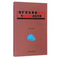 促销~煤矿常见事故预防与应急避险逃生手册_2014版