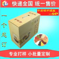 小批量定做牛皮纸瓦楞纸盒 五谷杂粮包装盒 手提彩盒  大米包装