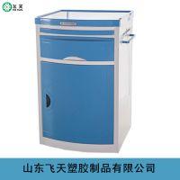山东飞天厂家专业生产 医疗塑料病床护理床头柜