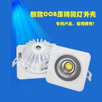 COB外壳套件COB筒灯外壳6W、8W、9W压铸厂出售筒灯配件