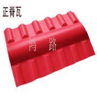 广东中山鸿路ASA合成树脂正脊瓦 880型合成树脂 质保三十年 不褪色 不腐烂 不变形