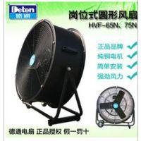 德通工业强力电风扇排气扇岗位式工业扇 可移动圆形风机HVF-65N
