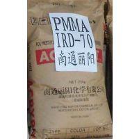 PMMA IRD-70 南通三菱丽阳 注塑级 透明级 光学级