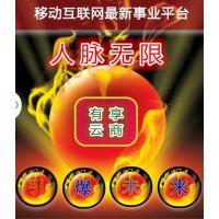 三生中国有享云商是合法的直销吗?
