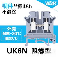 适用于电缆的望博电气UK6N接线端子 JUT1-6 电压连接器 阻燃型 铜件