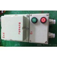 厂家供应大功率防爆磁力启动器220V