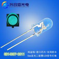 兴合盛供应超高亮F5MM绿色LED灯珠 交通绿灯502-505NM