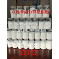 江苏找水性环氧树脂,选江阴南辉贸易有限公司水性环氧树脂