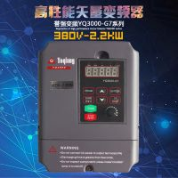 誉强变频器YQ3000V7 G7 A7 F7全系列220V 0.75KW矢量型电机调速器