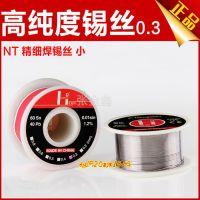 供应HST亨斯特0.3mm高纯度锡丝 免清洗 焊接专用焊锡丝 小卷