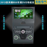 2013款奔腾B50车载导航仪哪个品牌好?