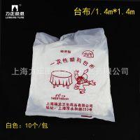 上海酒店易耗品批发力正图恩塑料台布白色方形pe一次性塑料桌布
