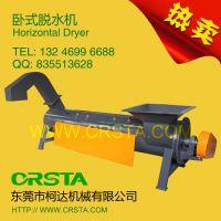 脱水机,广东脱水机设备厂家, 塑料脱水机