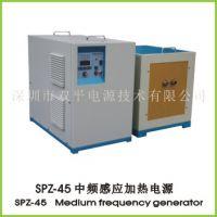 供应 中频电源SPZ-45 中频感应加热 中频热处理