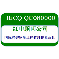 QC080000深圳认证辅导咨询