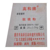 重庆可全国物流脱模粉脱模剂 厂家价格