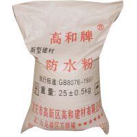 四川古蔺 防水粉每袋净重25kg 高和牌 厂家直发13500378038