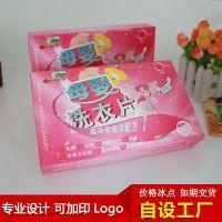 免费设计打样定做护肤品彩盒面膜盒子银卡纸化妆品洗衣片通用包装折叠纸盒