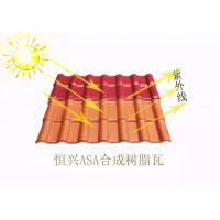 厂家供应防腐耐候树脂瓦 ASA合成树脂瓦 PVC塑料瓦批发 屋面瓦安装