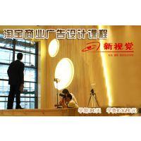 杭州新视觉淘宝商业广告设计课程