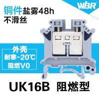 适用于电缆的望博电气UK16B接线端子 JUT1-16 电压连接器 阻燃型 铜件 厂家直销