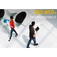 SAP Business One Web 销售解决方案尽在宁波优德普