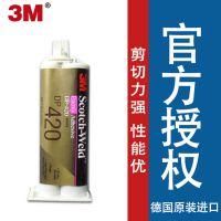 原装进口3M胶水 3M DP420 灰色黑色结构胶 3mDP420环氧树脂胶