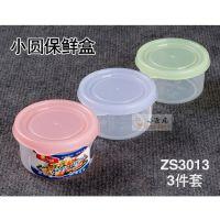 糖果色盖保鲜盒 圆形保鲜小号透明塑料收纳盒密封零食盒 首饰盒