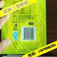 深圳 产地代码 防伪码 瓶底 瓶身 瓶盖 三尧SY-68SF喷码机